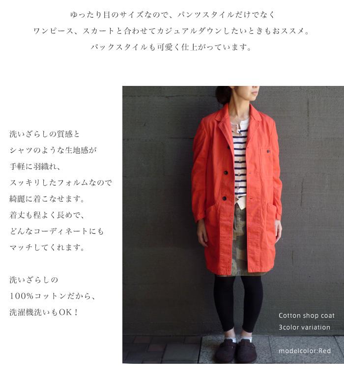 【V.D.L.C】コットンツイルショップコート