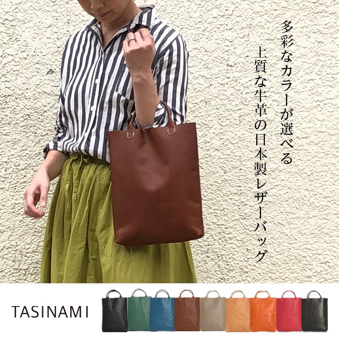 【TASINAMI(たしなみ)】 レザーミニトートバッグ M