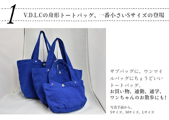 【V.D.L.C】やわらか帆布の舟形トートバッグのSサイズ