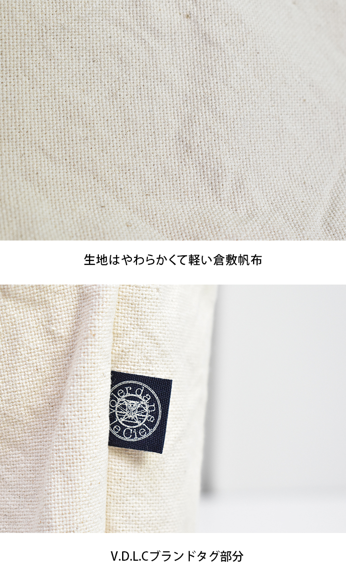 【V.D.L.C】やわらか帆布のレジエコバッグ Mサイズ