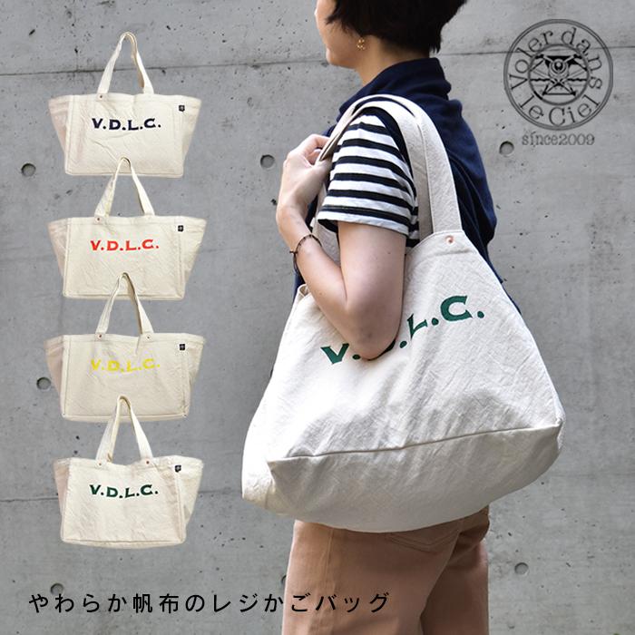 【V.D.L.C】やわらか帆布のレジかごバッグ