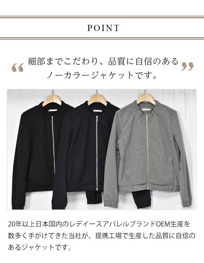 【メール便不可】【CEST COOL】ノーカラージップアップジャケット