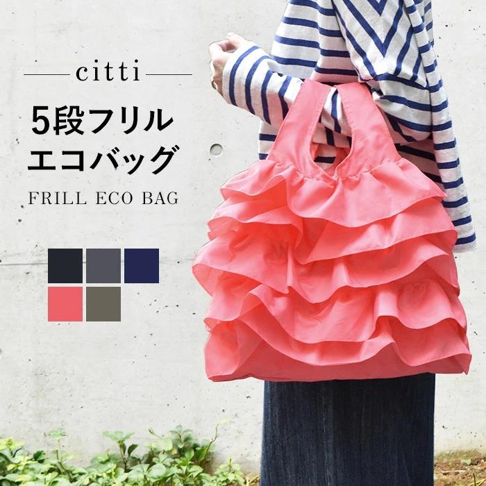 【メール便対応】citti (チッティ)おしゃれ度が引き立つ5段フリルのエコバッグ