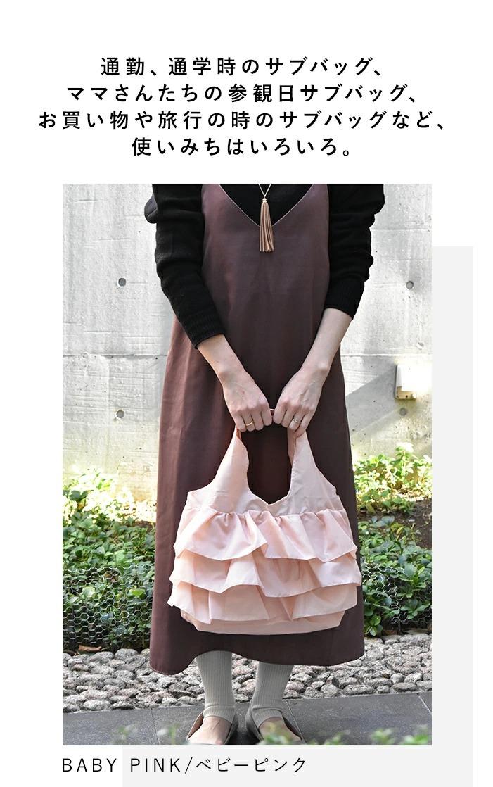 【メール便対応】citti (チッティ)おしゃれ度が引き立つ3段フリルのトートバッグ