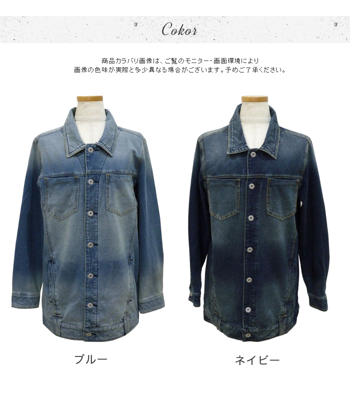 【CEST COOL】オーバーサイズデニムジャケット