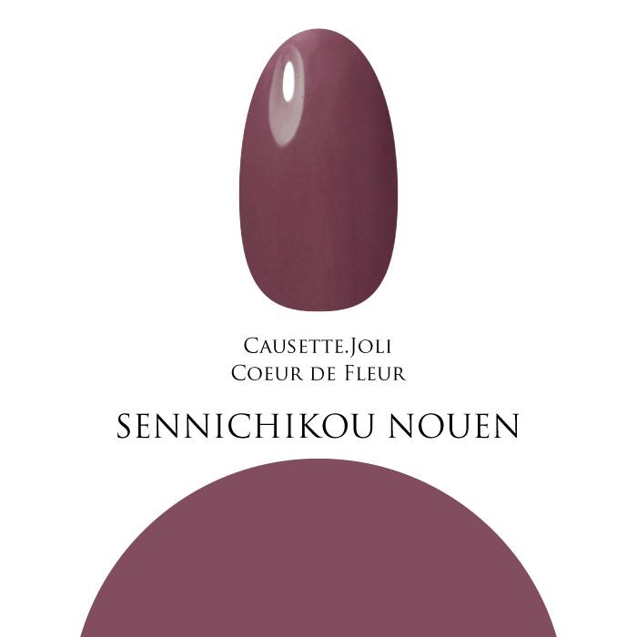 【SENNICHIKOU NOUEN】 Coeur de Fleur Nail Color