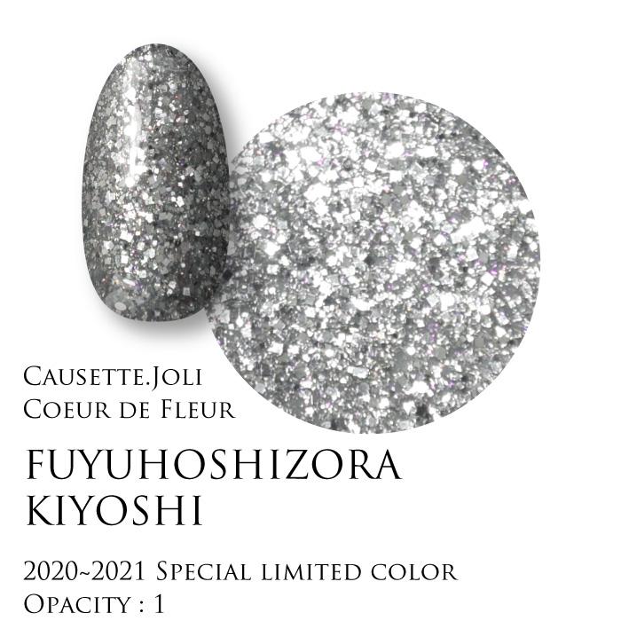 【FUYUHOSHIZORA KIYOSHI】 Coeur de Fleur Nail Color