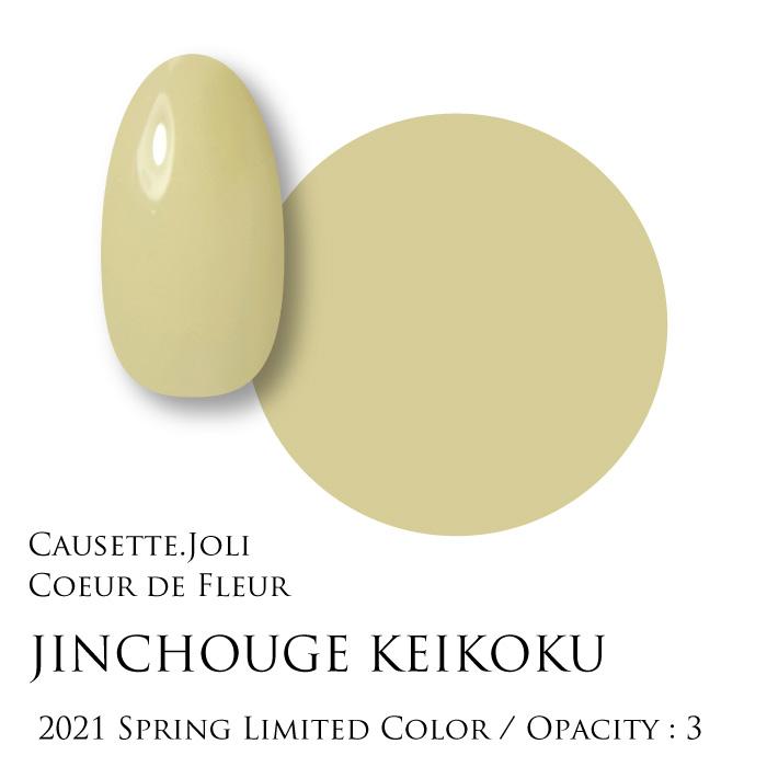 【JINCHOUGE KEIKOKU】 Coeur de Fleur Nail Color