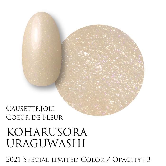 【KOHARUSORA URAGUWASHI】 Coeur de Fleur Nail Color