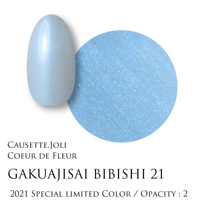 【GAKUAJISAI BIBISHI 21】 Coeur de Fleur Nail Color