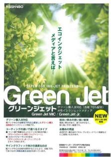 グリーンジェットJr. / 厚手マット 微塗工紙  610/914/1067mm×40M