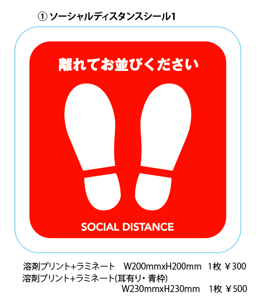 ソーシャルディスタンスシール [1枚〜]