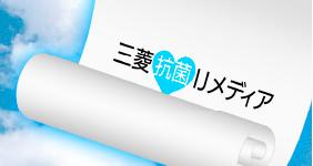 抗菌IJメディア RCベース<光沢> 1067mmx30M