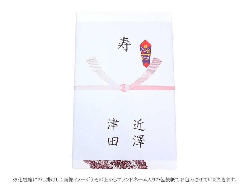 ギフトBOX+のし(結びきり)