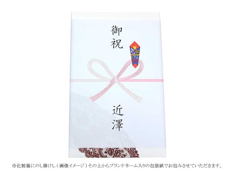 ギフトBOX+のし(蝶結び)
