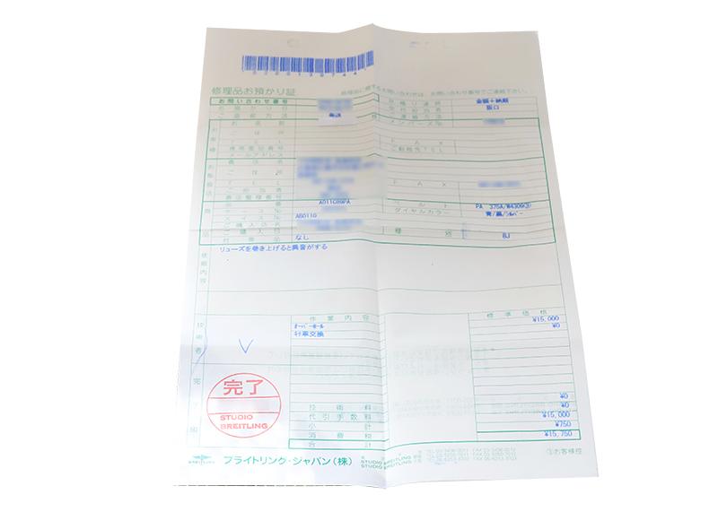 【中古】ブライトリング A011C89PA(AB0110) クロノマット 44 SS ブルー/ブラック文字盤 自動巻き ブレスレット
