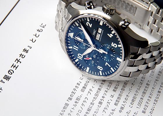 IWC IW377717 パイロットウォッチ クロノグラフ プティプランス SS ブルー文字盤 自動巻き ブレスレット