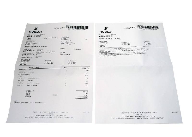 【中古】ウブロ 311.SE.2010.RW.1104.JSM12 アエロバン オールホワイト ダイヤモンド 日本限定 SS スケルトン文字盤 自動巻き ラバー