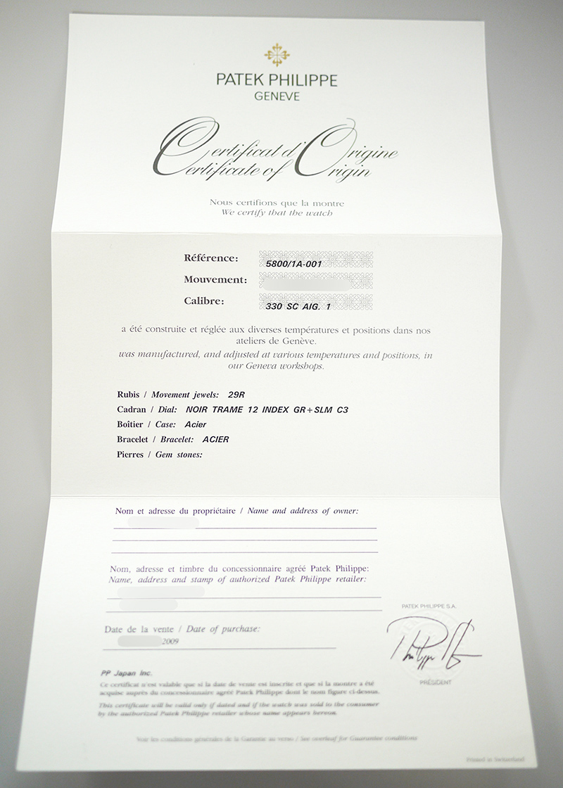 【中古】パテックフィリップ 5800/1A-001 ノーチラス SS ブルー文字盤 自動巻き ブレスレット