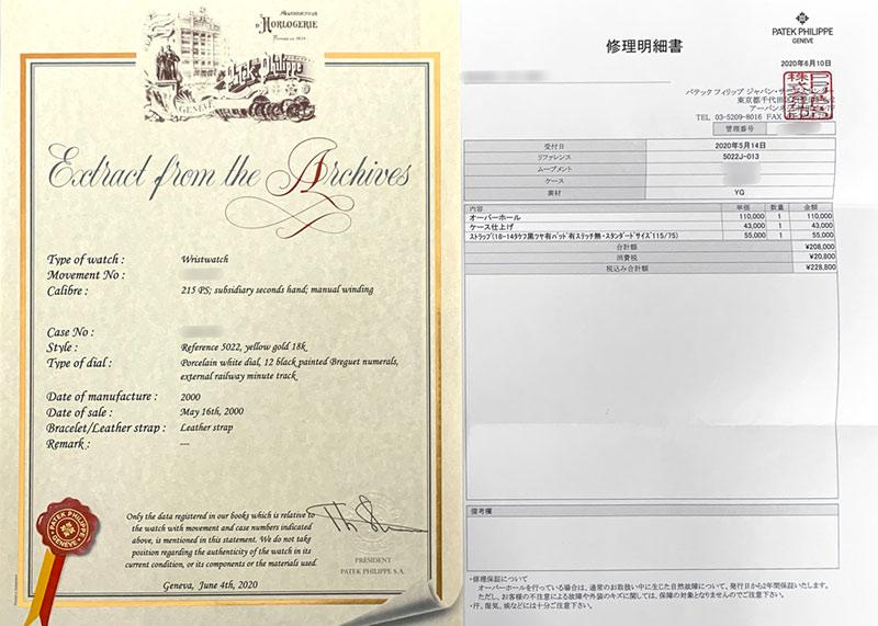 【レストア】パテックフィリップ 5022J-013 カラトラバ オフィサー YG 白文字盤 手巻き レザー