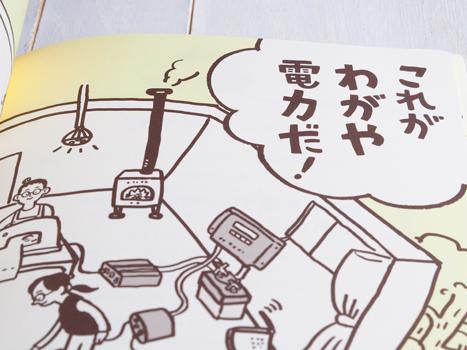 わがや電力~12歳からとりかかる太陽光発電の入門書~