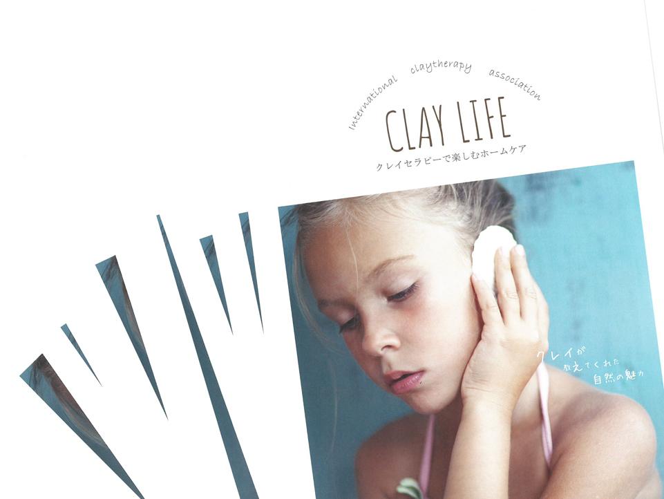 CLAY LIFE リーフレット10枚セット《夏Ver.♪》