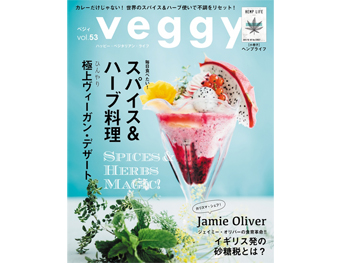 【veggy(ベジィ) 】 2017年7月号 特集『スパイス&ハーブマジック』 ※立花杏衣加「ハッピーで健康にいられる女性のカラダと向き合い方」