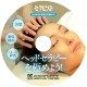 セラピスト(2019年8月号) 『ヘッドセラピーを極めよう』※ICA特集記事「究極の癒しヘッドスパ」掲載。