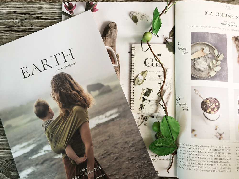 ICA会報誌 『Earth(アース)』 3冊セット ※26号/27号/28号