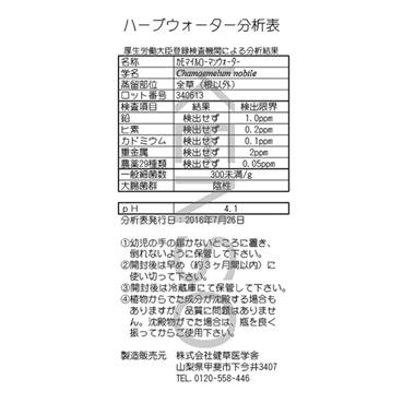 KENSOハーブウォーターカモマイル・ローマン【200ml】