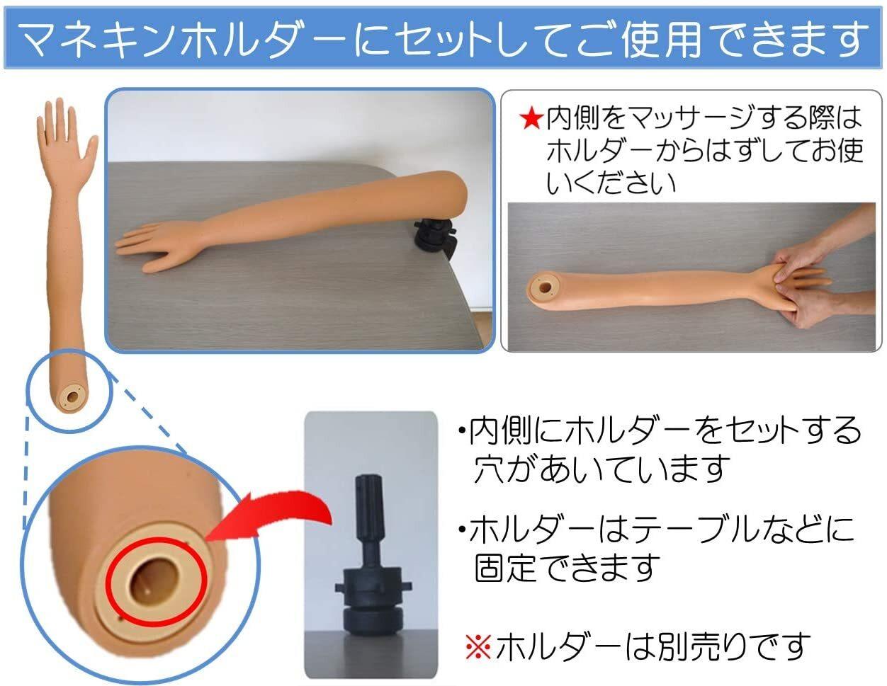 練習用アームマネキン(両腕)セット