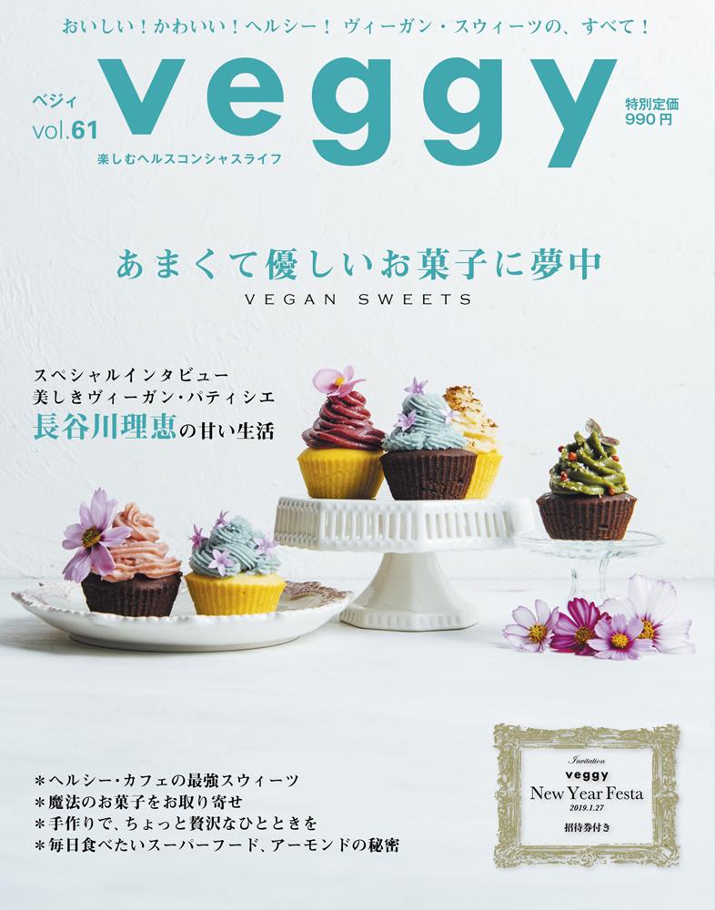 【veggy(ベジィ) 】 2018年11月号 特集『あまくて優しいお菓子に夢中』 ※veggy New Year Festa無料招待券付