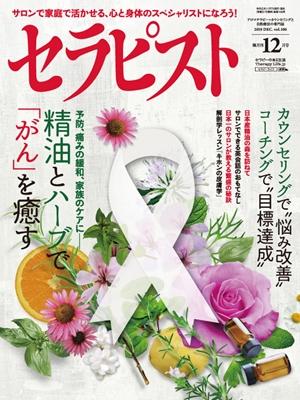 セラピスト(2019年12月号)予防、痛みの緩和、家族のケアに— 精油とハーブで「がん」を癒す