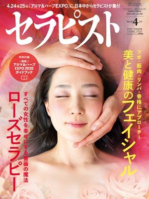 セラピスト(2020年4月号) 特集『ツボ・筋肉・リンパ・骨格にアプローチ 「美と健康のフェイシャル」』※ICA記事 美しく健やかな素肌作りを可能にするクレイのスキンケアコスメをご紹介します!