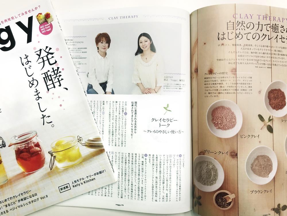 【veggy(ベジィ) 】 2013年3月号 特集『発酵、はじめました。』