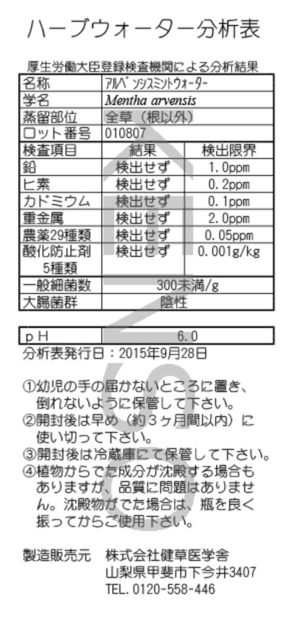 KENSOハーブウォーター  アルベンシスミントウォーター 【200ml】