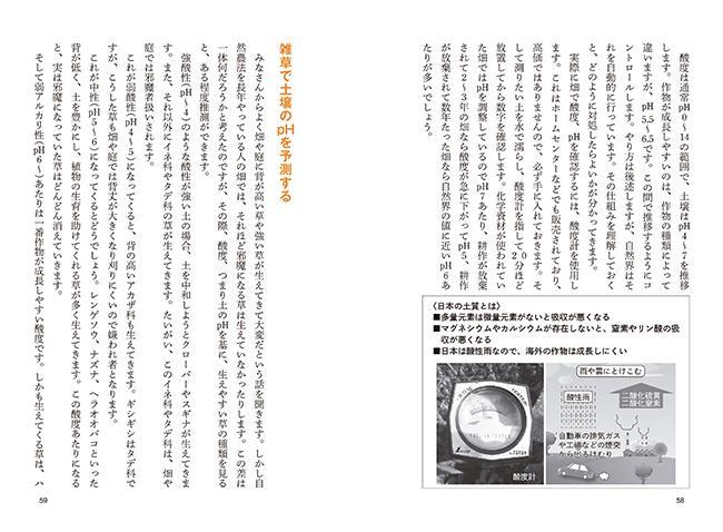 無肥料栽培を実現する本 (岡本よりたか著)
