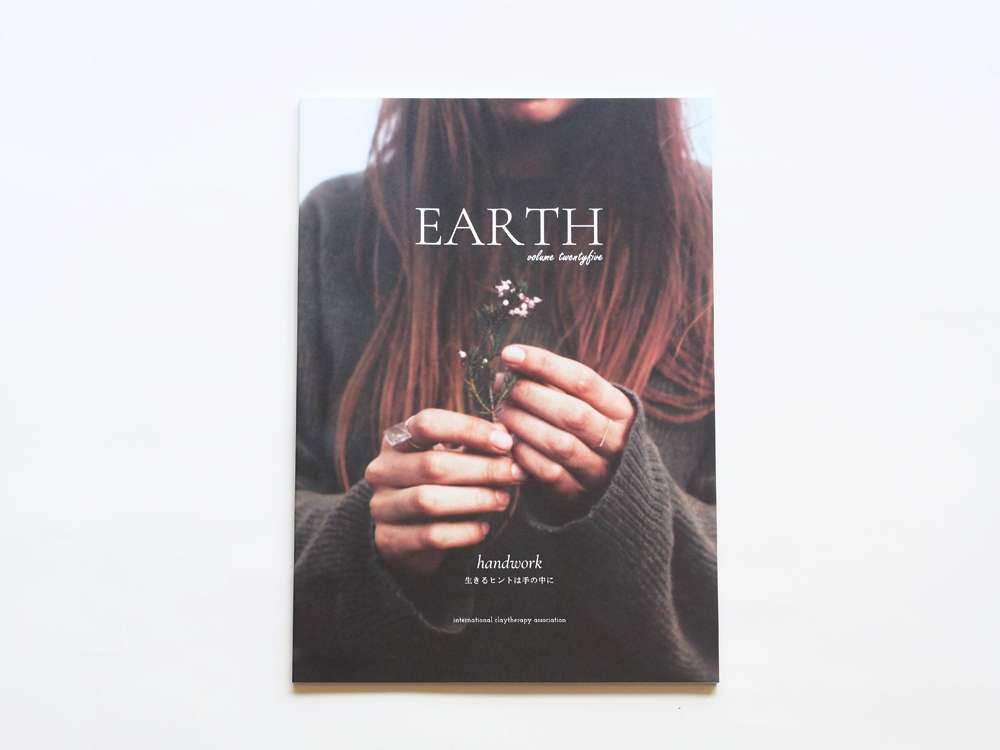 ICA会報誌 『Earth(アース)』 3冊セット ※23号/24号/25号
