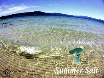 百姓の塩「夏」100g ギフトBOX付