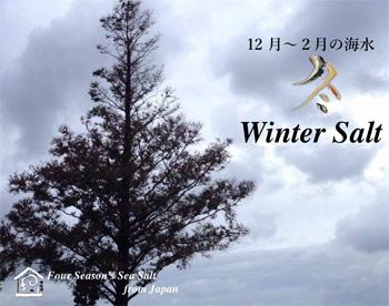 百姓の塩「冬」100g ギフトBOX付