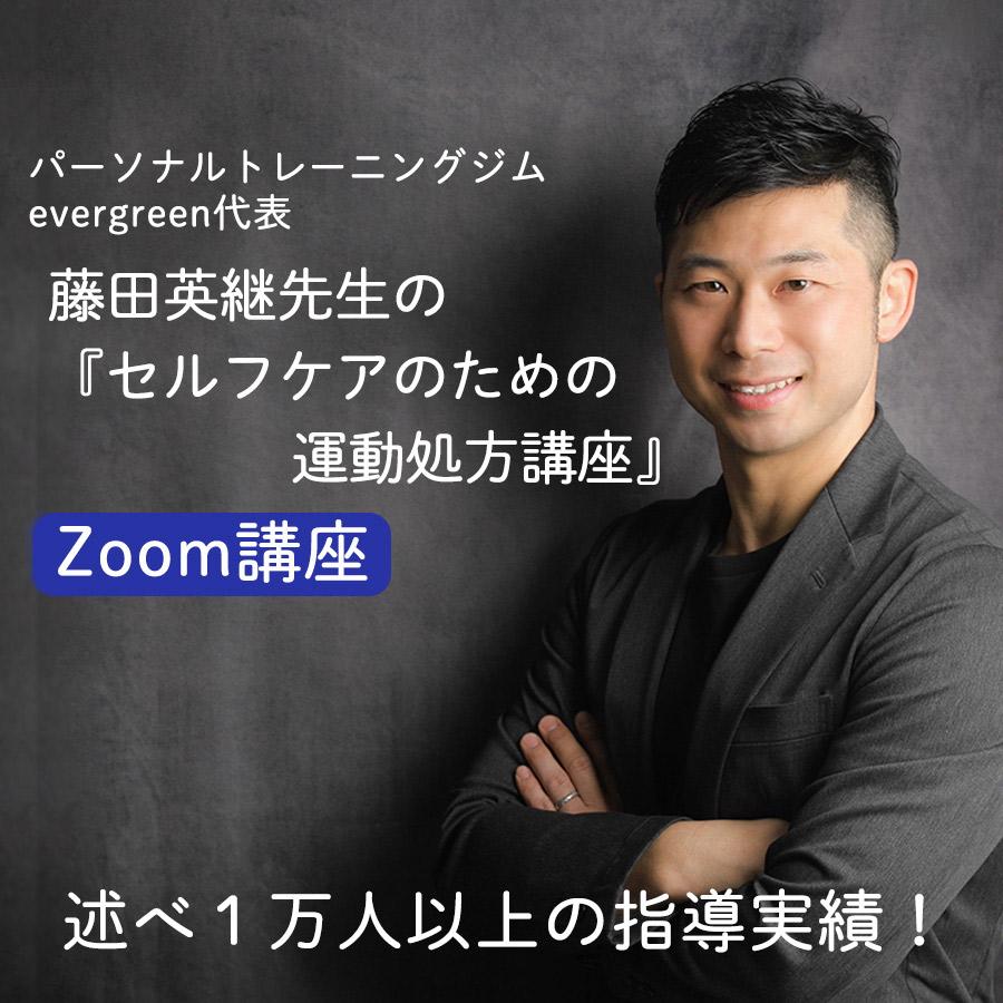 【満席!ICA会員限定】藤田英継先生のZoom講座 「セルフケアのための運