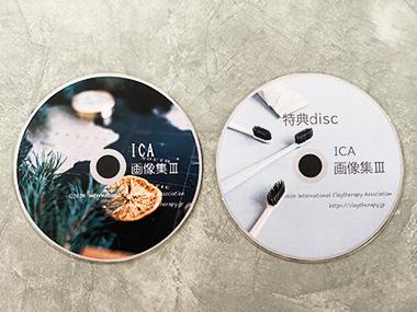 ICA画像集III