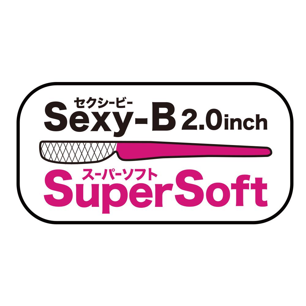 Sexy-B SuperSoft(セクシービースーパーソフト)2.0インチ(7本入り)