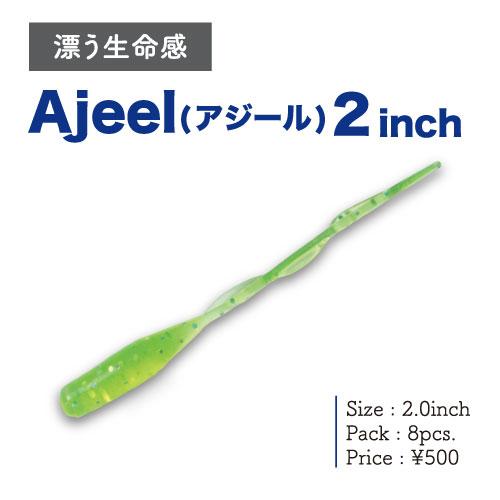 Ajeel(アジール)2.0インチ(8本入り)