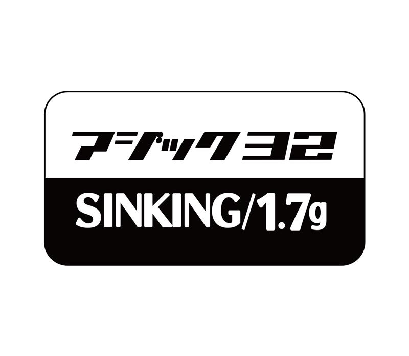 アジック32(1本入り)