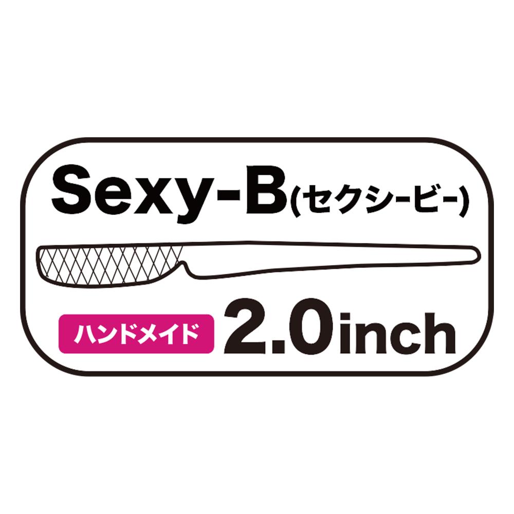 Sexy-B(セクシービー)2.0インチ(7本入り)