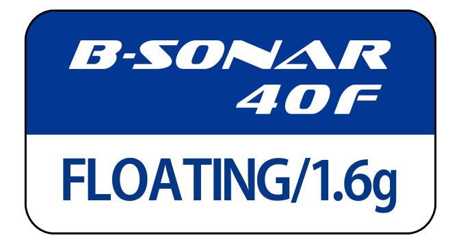 B-SONAR(ビーソナー)40F(1本入り)