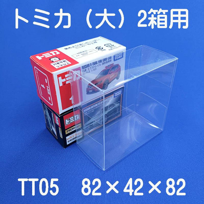 【ネコポス対応】 トミカ大2箱用クリアケース(トミカ50周年記念仕様・トイストーリートミカ・スターウォーズトミカ対応にも対応) / TT05 (10枚セット)