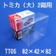 【ネコポス対応】 トミカ大2箱用クリアケース(トイストーリートミカ・スターウォーズトミカ対応にも対応) / TT05 (10枚セット)