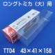 【ネコポス対応】 トミカ用クリアケース(ロングタイプトミカ対応大) / TT04 (10枚セット)